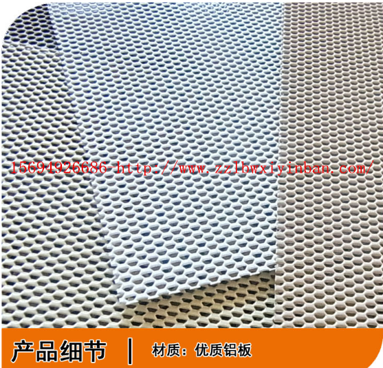 铝板网窗纱